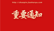 关于国际中文教师志愿者报考2021年硕士
