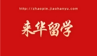 留学中国计划(2010-2020)