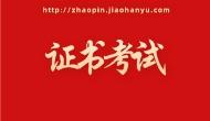刚刚!2021年国际中文教师证书考试日期