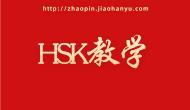 关于海外地区增加汉语水平考试HSK、HSKK、YCT居家网考的通知