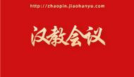 """【2021年6月18日-20日】第三届""""'一带一路'背景下的汉语国际教育"""" 国际学术研讨会一号通知"""