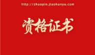 关于延长《国际中文教师证书》持证人员 继续教育周期的通知