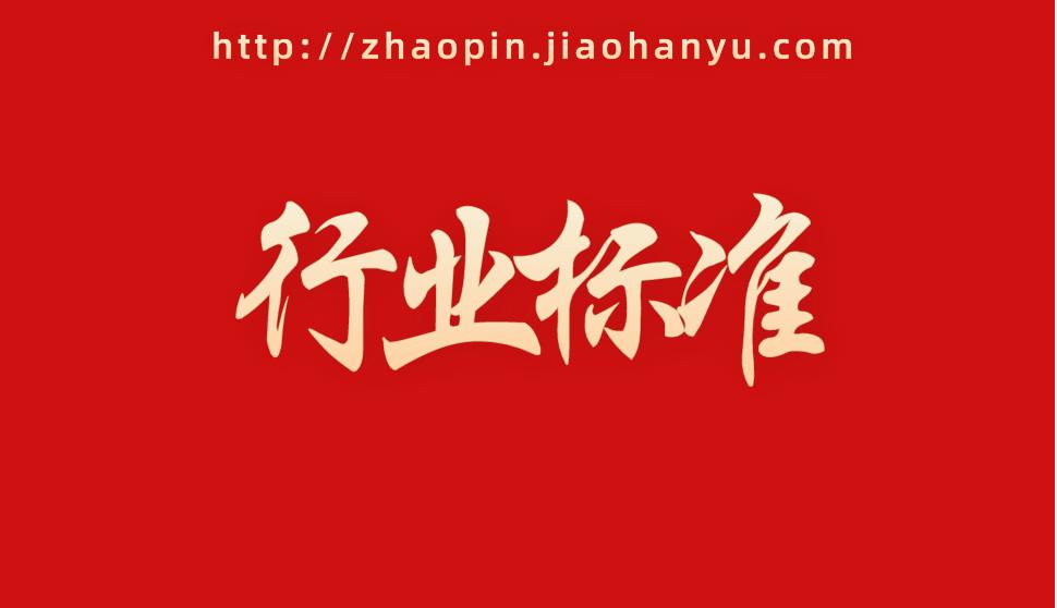 免费下载!建议收藏!国际中文教育中文水平等级标准可检索全级字