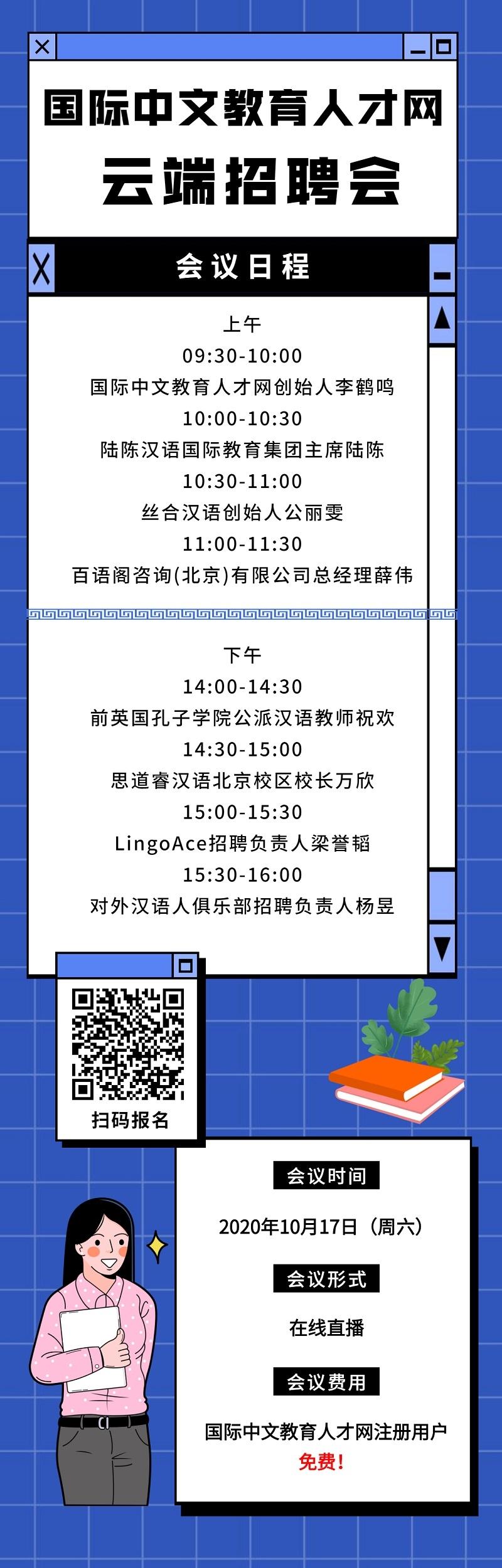 【20201017】首届国际中文教育人才网云端招聘会会议议程