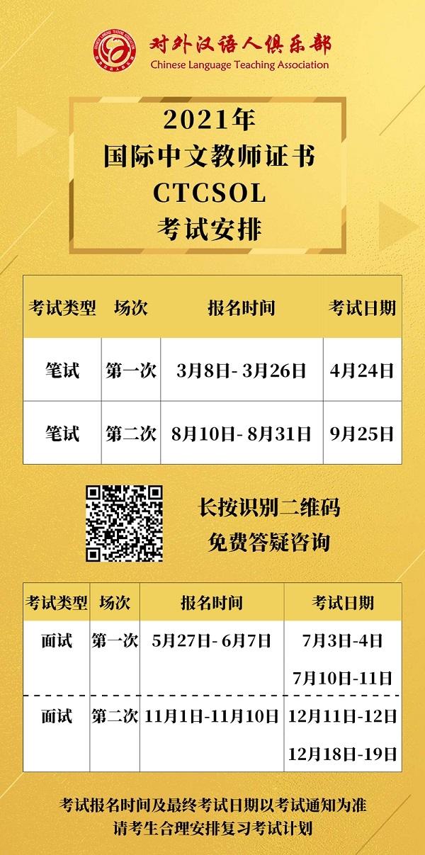2021国际中文教师证书考试时间 (小版).jpg