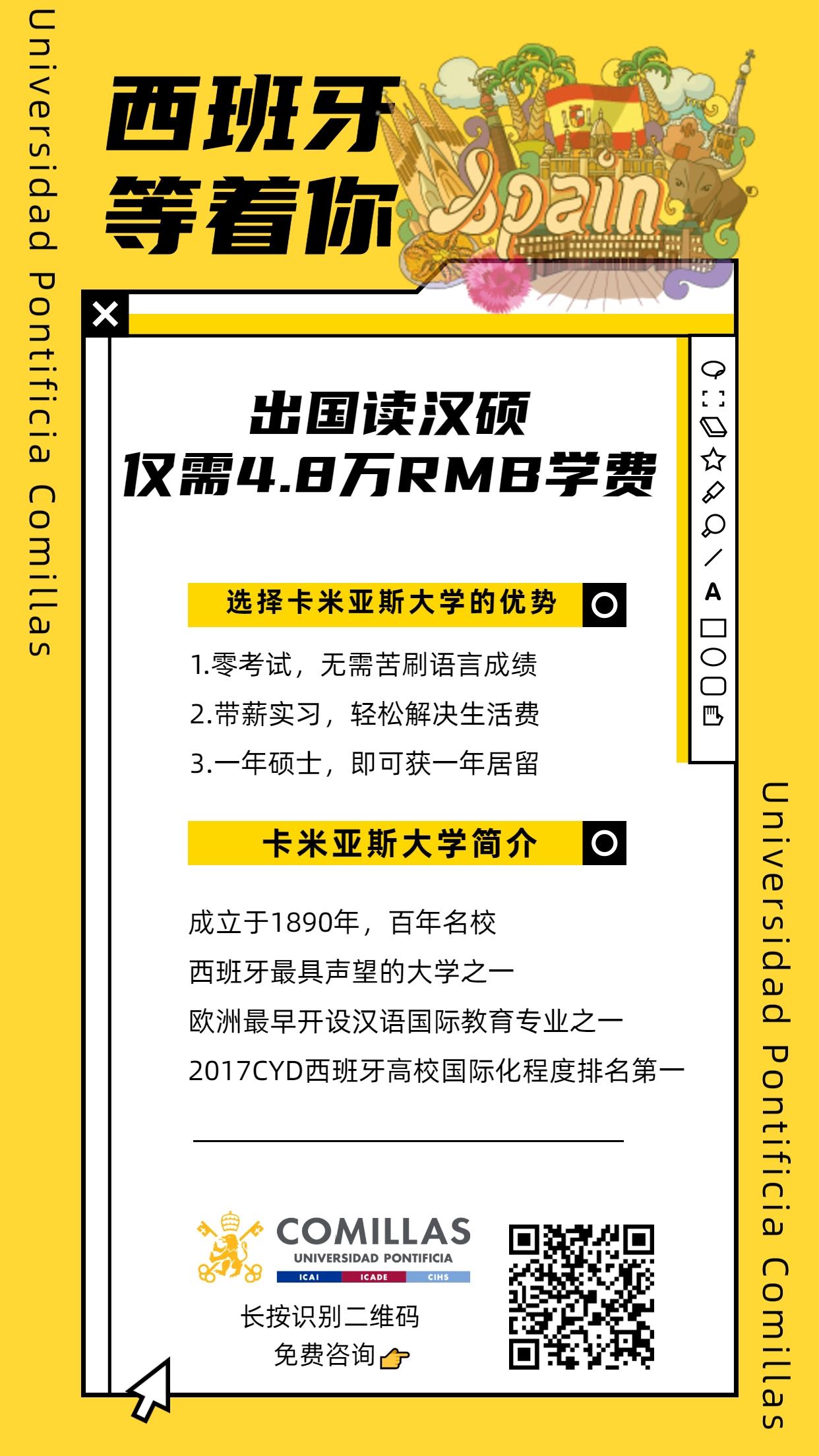 2021COMILLAS线下海报-媒体部(1).jpg
