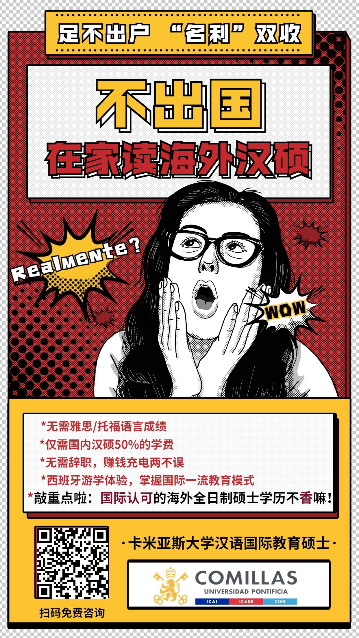 2021COMILLAS线上海报-媒体部(1).jpg