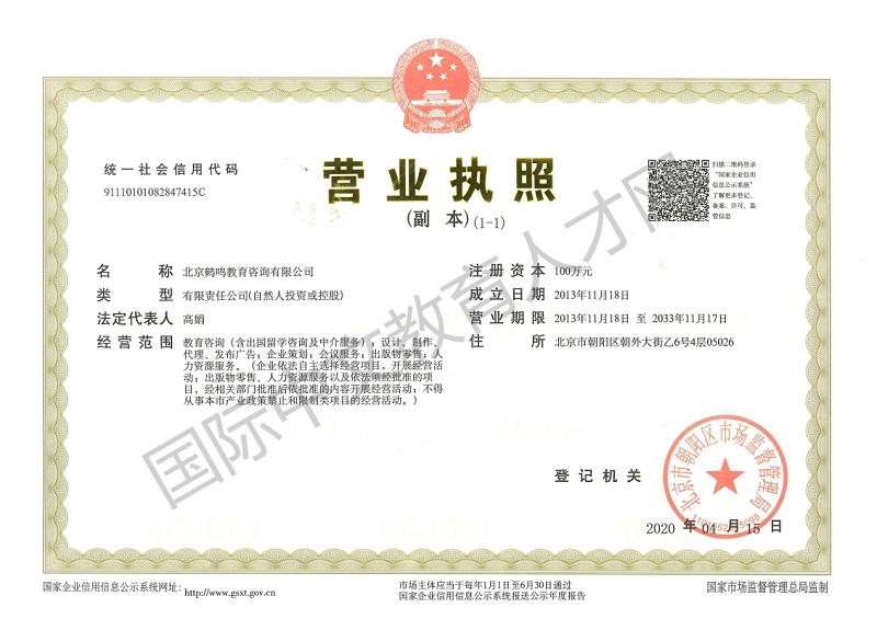 网站营业执照.png